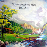 Becky - House Between Two Rivers