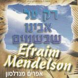 Efraim Mendelson - Rak Al Oveinu