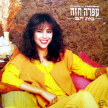 Ofra Haza - A Place For Me
