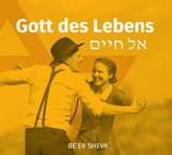 Be'er Sheva - Gott des Lebens / El Chaim