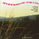 The Most Beloved Songs Of SHAIKE PAIKOV (Ilanit,Adam,Alexandra,Ofra Haza,Gili&Galit,u.a.)