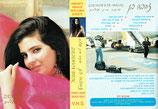Zehava Ben - What A World (Eizeh Min Olam) - VIDEO VHS