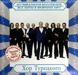 Russisch cd mp3 ХОР ТУРЕЦКОГО / HOR TURECKOGO / CHOR TURETSKOGO (13 mp3  Album Collection)