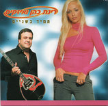 Izakis & Rinat Cohen - Always Together