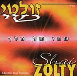 Shai Zolty - Shemo Shel Melech