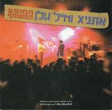 Eylan Golan - Live with ETHNIX