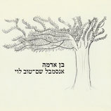 SHEM-TOV LEVY ENSEMBLE - Ben Adam
