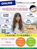 3月14日中国語流行語講座参加費