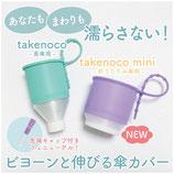 Takenoco傘カバー & Takenoco mini折りたたみ傘カバー