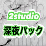 2studio【深夜パック】