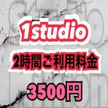 1studio【2時間ご利用】