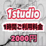1studio【1時間ご利用】