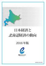 日本経済と北海道経済の動向 2016年版