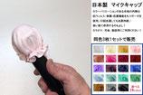 microphonecover-2 カラオケ 抗ウィルスマイクカバー(マイクキャップ)