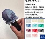 microphonecover-1 カラオケ 抗ウィルスマイクカバー(マイクキャップ)