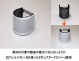 popfilter-1 飛沫感染予防、感染媒介予防にポップガードカバー
