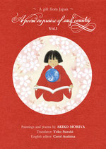 ~ A gift from Japan ~ A poem in praise of each country Vol.1
