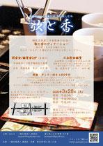 歌と香ディナー付きチケット