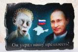 """Магнит керамический """"Крым"""""""