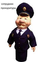 Кукла бар Прокурор