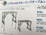アジャストグルーミングテーブル
