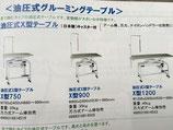 油圧式グルーミングテーブル