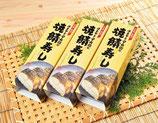 【特別価格】焼鯖寿し 3本
