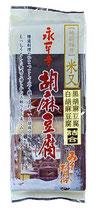 永平寺胡麻豆腐(白・黒)