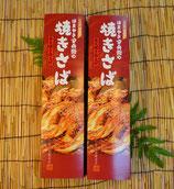 【特別価格】焼き鯖(Lサイズ ノルウェー産) 2本組