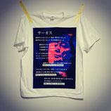 友川カズキ×中原中也 サーカスTシャツ
