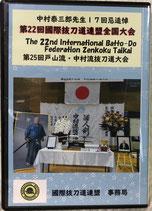 DVD set of IBF Taikai 2019