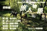 旅人物語 Blu-ray disc
