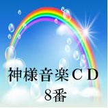 神様音楽CD8番