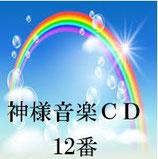 神様音楽CD12番