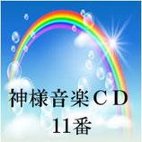 神様音楽CD11番