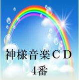 神様音楽CD4番