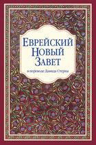 Еврейский Новый Завет под редакцией Давида Стерна