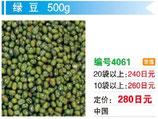 緑豆  | 緑豆