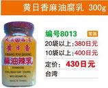 黄日香麻油腐乳