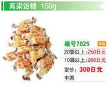 高粱軟糖| 中国アメ
