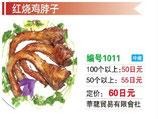 ■紅焼鶏脖子 | 燻製鶏ガラ