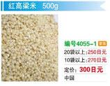 紅高粱米  | もち高粱