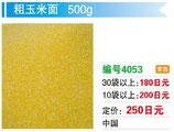 粗玉米面  | コングリッツ粗挽き
