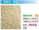 高粱米  | 高粱
