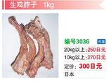 生鶏脖子 | 冷凍鶏ガラ