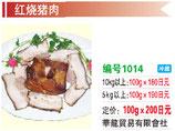 紅焼猪肉 | 燻製豚バラ肉