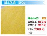 細玉米面  | コングリッツ粉