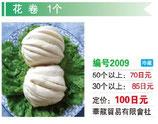 花巻 | 手作り花巻