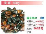 蚕蛹| 冷凍蚕