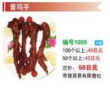 ■醤鶏手 | 醤油味モミジ